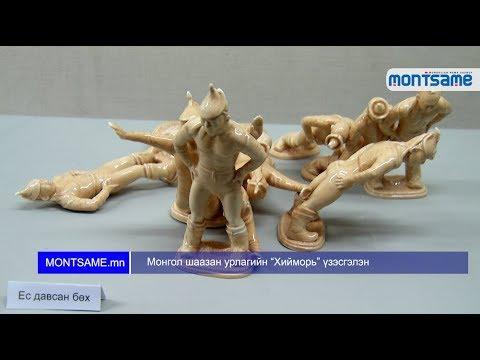 """Монгол шаазан урлагийн """"Хийморь"""" үзэсгэлэн"""