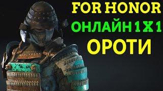 Красивые победы и фаталити - For Honor Online 1x1 Ороти