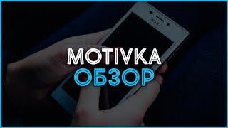 Заработок в Интернете на Motivka.