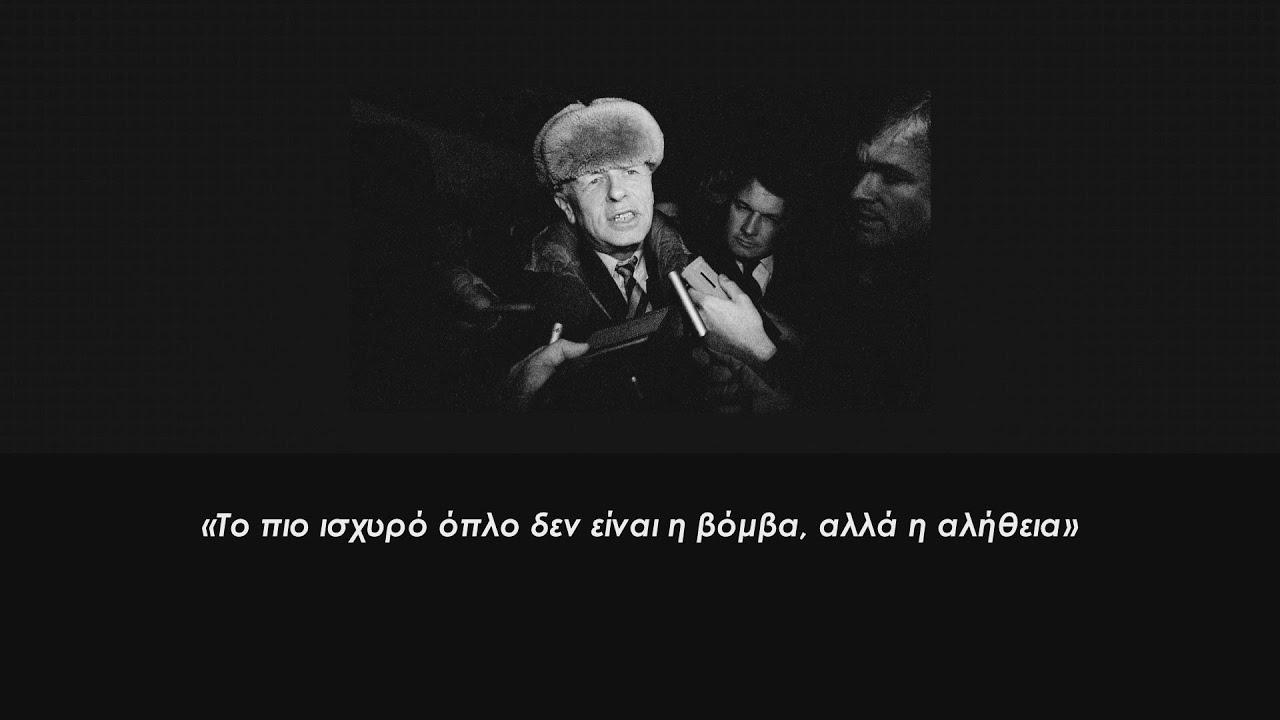 Αντρέι Ζαχάρωφ: ο άντρας πίσω από το Βραβείο Ζαχάρωφ για την Ελευθερία της Σκέψης
