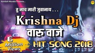 Krishna Dj Varu Vaje Tu Nach Sohanbhai &amp Kalu Bandodiya By Mcl Productions