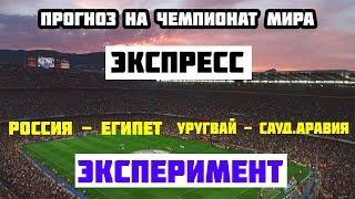 Прогноз на Чемпионат Мира: Россия - Египет, Уругвай - Саудовская Аравия.Прогнозы на футбол.