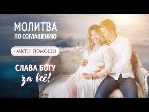 Факт помощи Божьей при молитве по соглашению. История Ольги Давыдовой