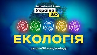 Всеукраинский форум «Украина 30. Экология». День 3