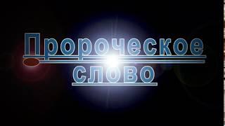 Пророческое слово за Украину