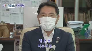 권오봉 여수시장 영상대담(GBS방송, 작은뉴스 공동진행)