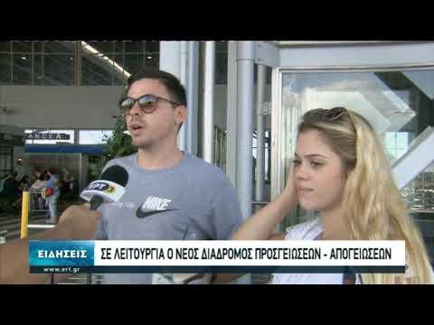 Σε λειτουργία ο νέος διάδρομος στο Αεροδρόμιο Μακεδονία | 22/09/2020 | ΕΡΤ