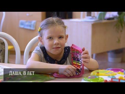Хочу в семью: Даша, 8 лет. Видеоанкеты детей, оставшихся без попечения родителей.