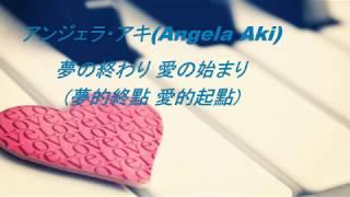 Angela Aki -夢の終わり 愛の始まり (日中歌詞)