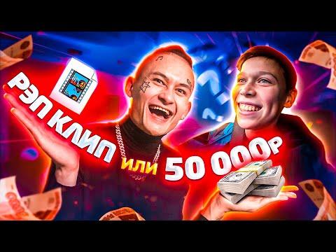 Что Выберет ШКОЛЬНИК? Снять КЛИП или 50 000 РУБЛЕЙ???