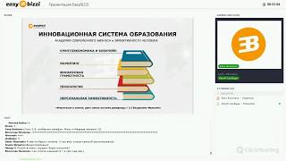 Презентация EasyBIZZI   Easy Business Community