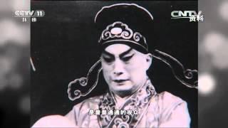 叶盛兰(下)  【戏曲采风 20160318】