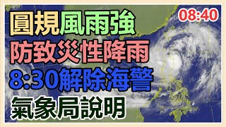 「圓規」風雨強防致災性降雨!氣象局說明