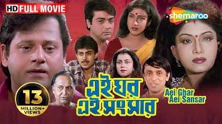 Ei Ghar Ei Sansar (2000)   এই ঘর এই সংসার   Prasenjit, Rituparna   Swapan Saha   Bengali Full Movie