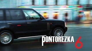 Pоntorezka Часть 6: Понты в действии.