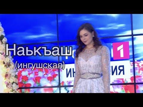 Алиса Супронова - Наькъаш/Дороги(ингушская)