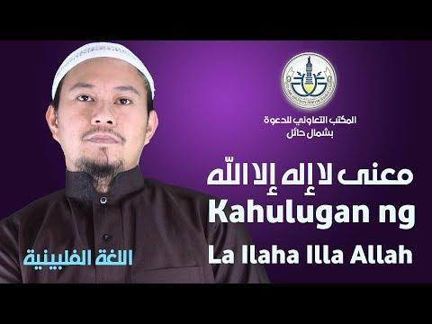 Kahulugan ng La Ilaha Illa Allah