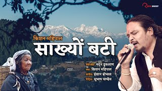 Sakhyo Bati by Kishan Mahipal - Garhwali Ghazal About himalaya's Pain