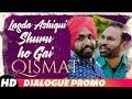 Lagda Ashiqui Shuru Ho Gai | Dialogue Promo 3 | Ammy Virk | Sargun Mehta | Qismat | Releasing 21 Sep