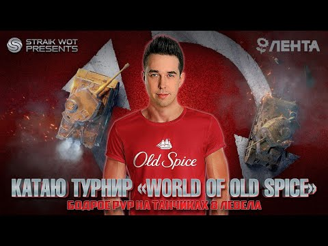 """World of old spice"" l День 2 l Игра на вылет"