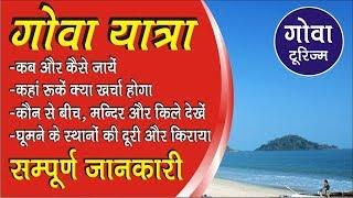 Goa yatra   गोवा यात्रा की सम्पूर्ण जानकारी   Complete tour guide to goa   goa video   goa tour