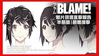 Gambar cover 【探索者】BLAME!採訪紀行-01:製片現場直擊報告【對談|半瓶醋|視體撞擊】