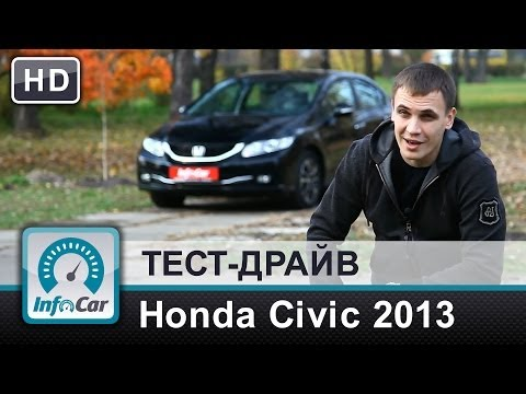 Honda Civic 4d Седан класса C - тест-драйв 1