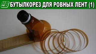 Бутылкорез регулируемый для нарезки ровных и точных широких ПЭТ лент (1)