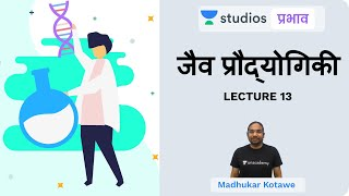 L13: Biotechnology (Part - 1) I Science & Technology (UPSC CSE - Hindi) I Madhukar Kotawe