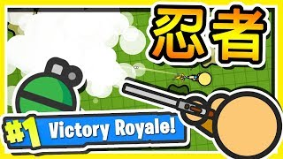 【吃雞.IO】➲ 忍者專用煙霧彈 !! 三人最終的【宿命對決】 0.01 秒對決