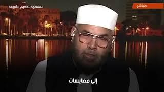 فيديو مميز / المقصود بتحكيم الشريعة