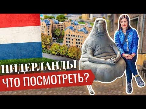 Нидерланды. Что посмотреть? Роттердам, Утрехт, Гаага