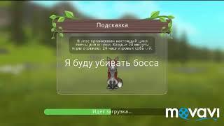 Кому скучно заходите)