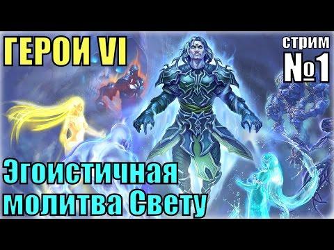 Чит коды на герои меча и магии