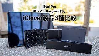 iPad Proの為に、3種類のモバイルキーボードを一気に比較検証