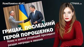 Последний герой Порошенко. Уходящий президент раздал награды | ЯсноПонятно #143 by Олеся Медведева