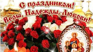 С Днём Веры, Надежды и Любовь. Красивое Поздравление С Днем Ангела Веры, Надежды, Любовь.
