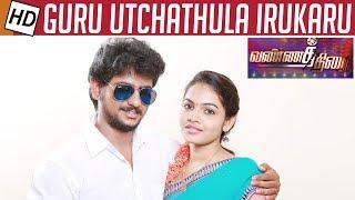 Guru Uchathula Irukaru Movie Review - Vannathirai Movie Review | Kalaignar TV