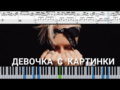 Егор Крид —Девочка с картинки (на пианино + ноты и midi)