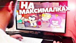 South Park НА МАКСИМАЛКАХ