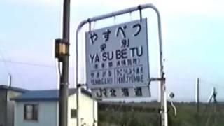 北海道 天北線(廃線) 安別駅・飛行場前駅
