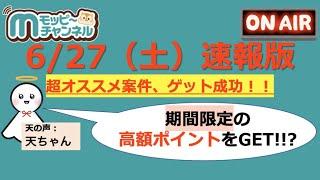 【速報】今週のおすすめベスト7!!高還元とさらにお得な情報が!!