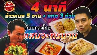 EP3 อยากกินฟรี ต้องกินให้เร็ว !! | โรตีมะตะบะ | ชีวิตติสท์แดก - Live to Eat