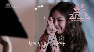 BLACKPINK - '블핑하우스 (BLACKPINK HOUSE)' EP.12-1