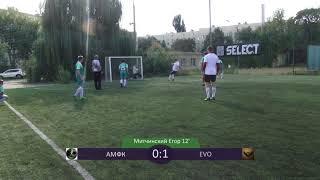 15-ТУР URBAN LEAGUE. АМФК - EVO 2:3 (Обзор матча) #SFCK Street Football Challenge Kiev