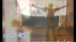 A Phyu Yaung Sate Kuu Myar   Lay Phyu