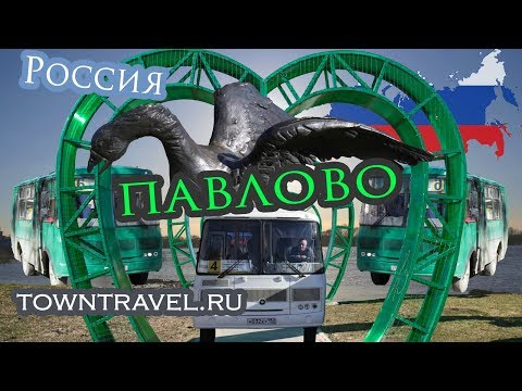 Города России: Павлово-на-Оке
