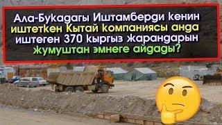 Ала-Букада Кытай компаниясы анда иштеген 370 Кыргызды иштен айдаган  | Акыркы Кабарлар