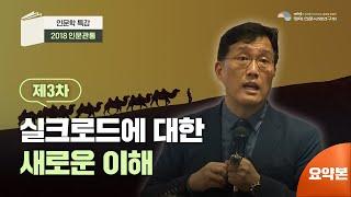 """제3차 인문학 특강 """"인문관통"""" 3차"""
