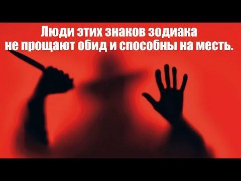 ЛЮДИ ЭТИХ ЗНАКОВ ЗОДИАКА НЕ ПРОЩАЮТ ОБИД И СПОСОБНЫ НА МЕСТЬ